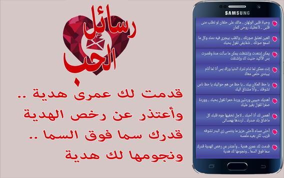 رسائل الحب Lettres d'amour screenshot 10