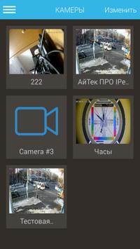REC-IP screenshot 1