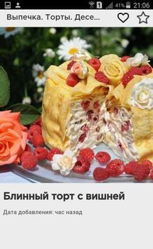 Выпечка. Торты. Десерты. screenshot 3