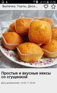 Выпечка. Торты. Десерты. screenshot 2