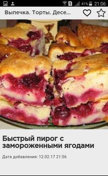 Выпечка. Торты. Десерты. screenshot 4