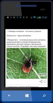 Советы по дому poster
