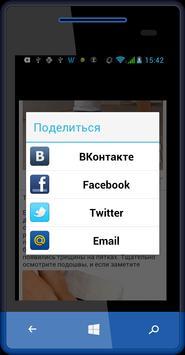 Советы по дому apk screenshot