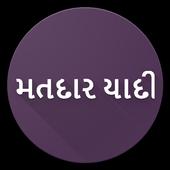 Gujarati election voter list | Matdar Yadi icon
