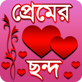 প্রেমের ছন্দ - Premer Chondo Bangla Love SMS icon
