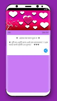 প্রেমের ছন্দ - Premer Chondo Bangla Love SMS screenshot 3