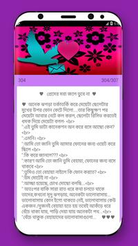 প্রেমের ছন্দ - Premer Chondo Bangla Love SMS screenshot 2
