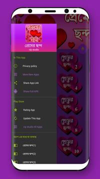 প্রেমের ছন্দ - Premer Chondo Bangla Love SMS screenshot 4