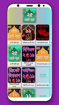 প্রেমের ছন্দ - Premer Chondo Bangla Love SMS screenshot 5