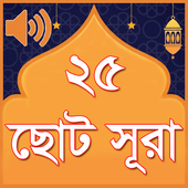25 Small Surah ২৫ টি ছোট সূরা icon