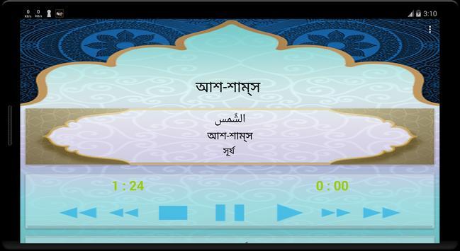 25 Small Surah ২৫ টি ছোট সূরা screenshot 13