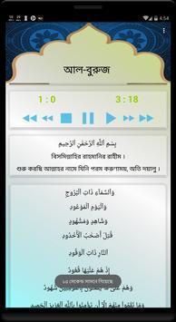 25 Small Surah ২৫ টি ছোট সূরা screenshot 7