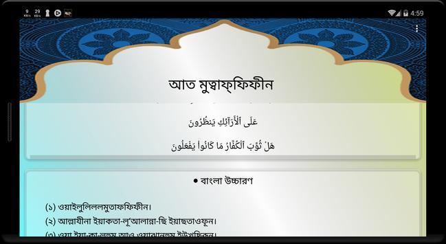 25 Small Surah ২৫ টি ছোট সূরা screenshot 9