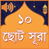 10 Small Surah ১০ টি ছোট সূরা icon
