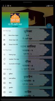 10 Small Surah ১০ টি ছোট সূরা screenshot 4