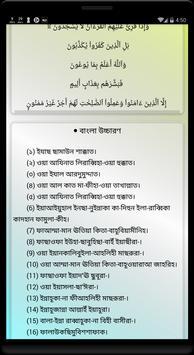 10 Small Surah ১০ টি ছোট সূরা screenshot 5