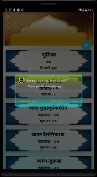 10 Small Surah ১০ টি ছোট সূরা screenshot 6