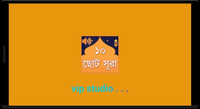 10 Small Surah ১০ টি ছোট সূরা screenshot 8