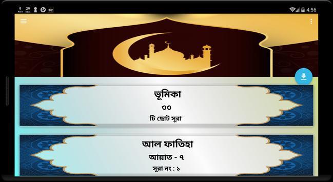 10 Small Surah ১০ টি ছোট সূরা APK [1 1
