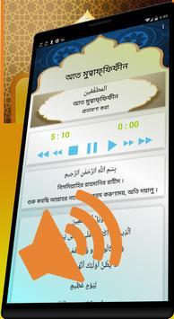 10 Small Surah ১০ টি ছোট সূরা poster