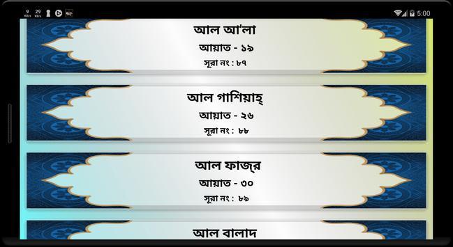 10 Small Surah ১০ টি ছোট সূরা screenshot 13