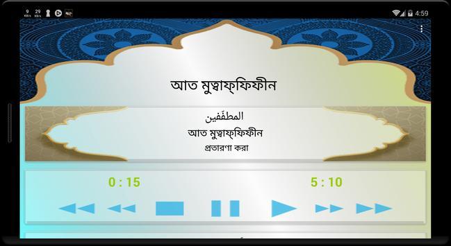 10 Small Surah ১০ টি ছোট সূরা screenshot 10