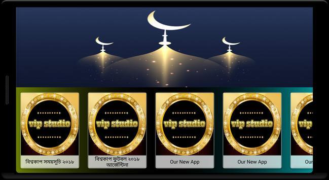 10 Small Surah ১০ টি ছোট সূরা screenshot 12