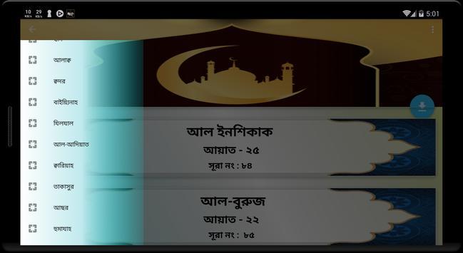 10 Small Surah ১০ টি ছোট সূরা screenshot 14