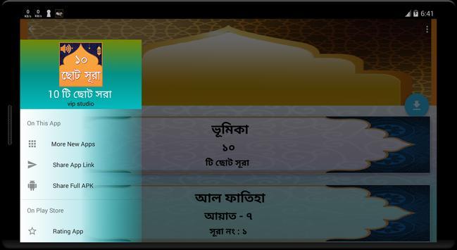 10 Small Surah ১০ টি ছোট সূরা screenshot 15