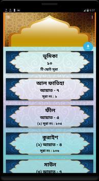 10 Small Surah ১০ টি ছোট সূরা screenshot 1