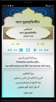 10 Small Surah ১০ টি ছোট সূরা screenshot 2