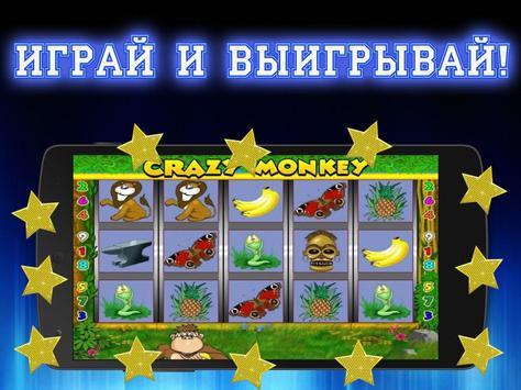 Клуб - Игровые автоматы онлайн screenshot 1