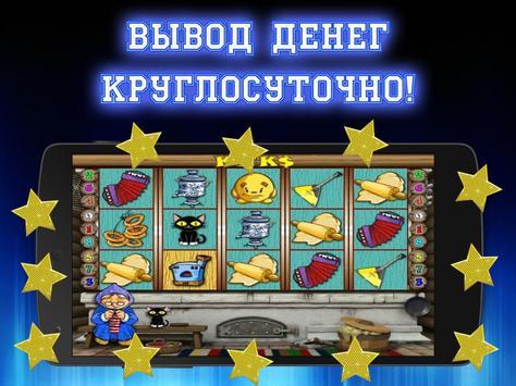 Клуб - Игровые автоматы онлайн screenshot 2