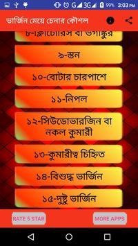 ভার্জিন মেয়ে চেনার কৌশল ~ Virgin Maye Chenar Upay screenshot 1