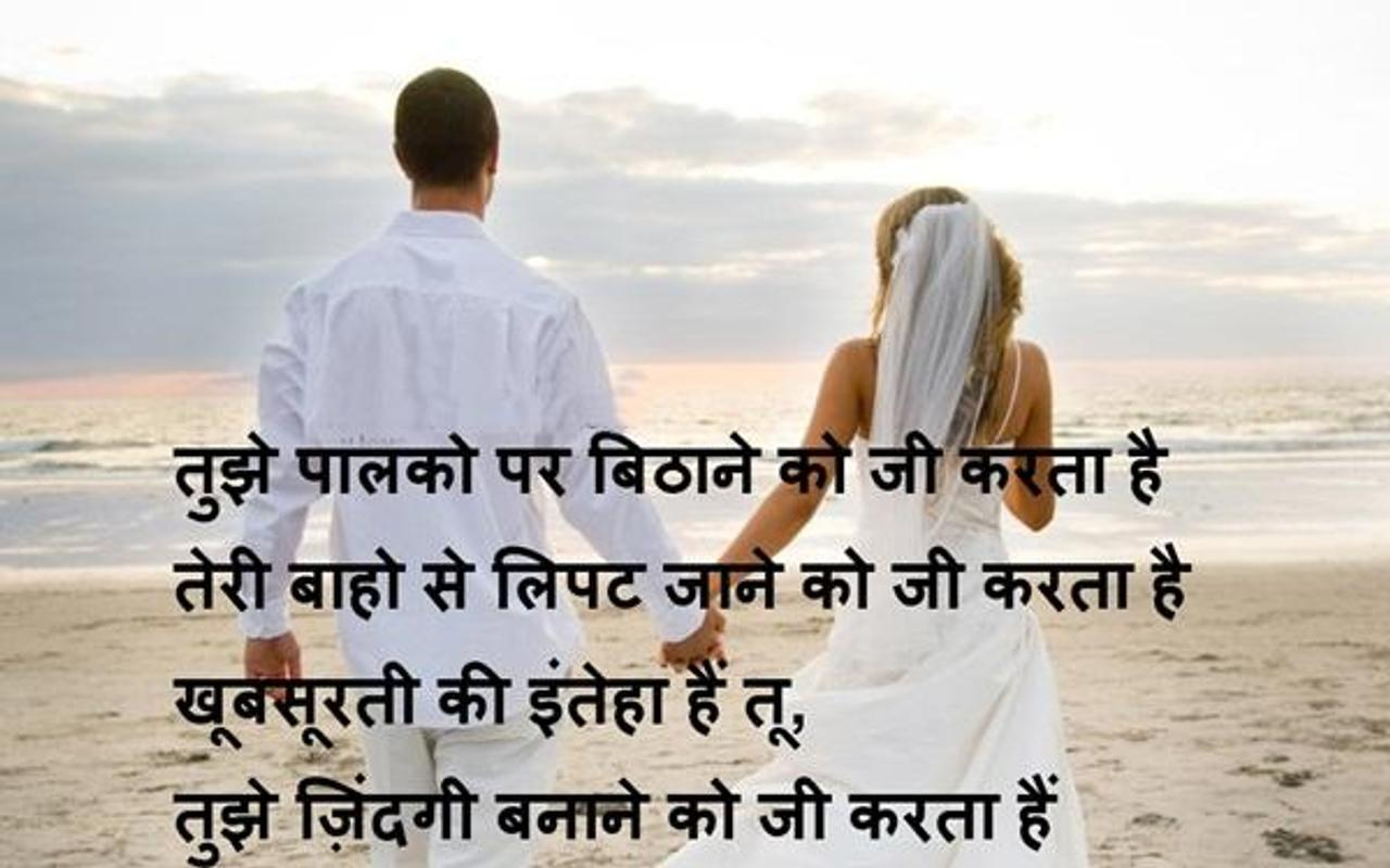 Heart Touching Hindi Shayri For Android Apk Download