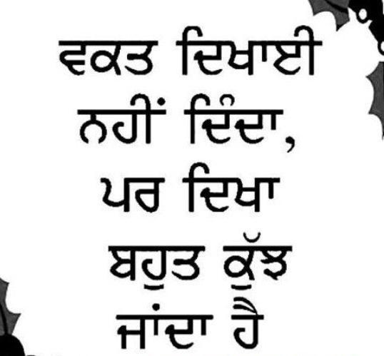 Punjabi Comment Images for Android - APK Download
