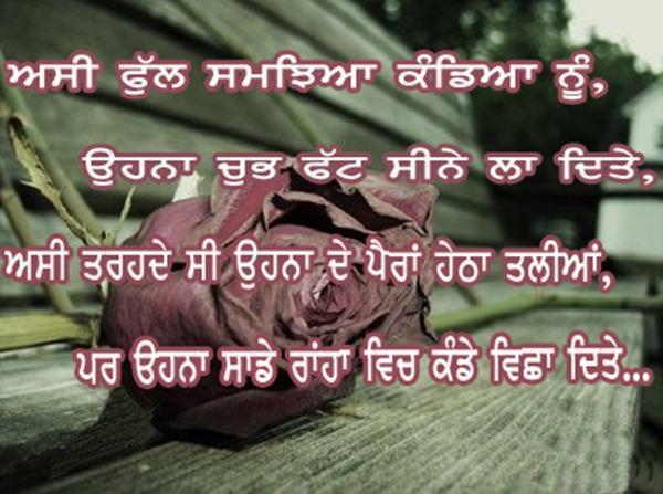 Heart Touching Punjabi Shayari for Android - APK Download