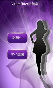 VirtuaFitter Tablet Demo poster