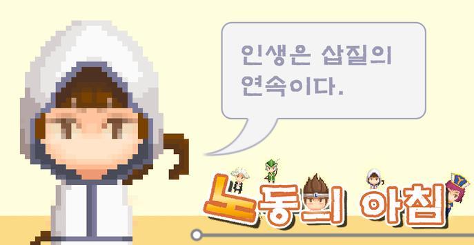 노동의 아침 ~무한의 삽질~ poster