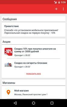 Ку! Мобильные привилегии apk screenshot