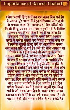 Ganesh Aarti screenshot 3