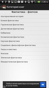 LibraryScan apk screenshot