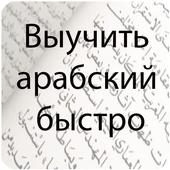 Выучить арабский быстро и легко icon