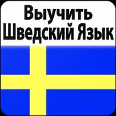 Выучить Шведский Язык icon