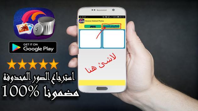 استرجاع الملفات الصور و الفيديوهات apk screenshot