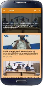 Mysore District Journalist Association - MDJA screenshot 1
