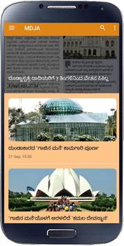 Mysore District Journalist Association - MDJA screenshot 2