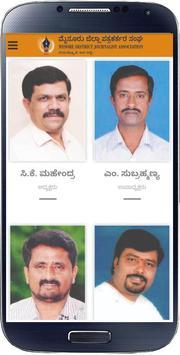 Mysore District Journalist Association - MDJA screenshot 4