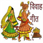 Vivah Shaadi Geet (Banna & Banni) 2019 icon
