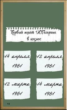 Тест: Школьная память poster